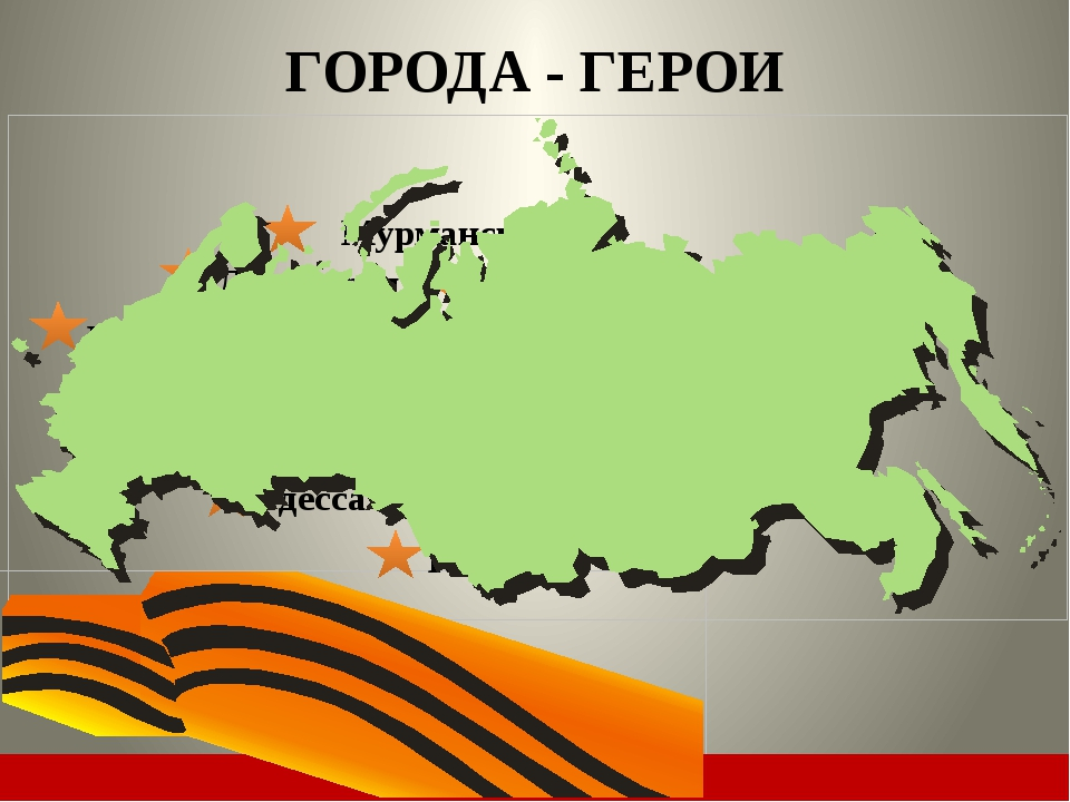 Москва Ленинград Минск ГОРОДА - ГЕРОИ Керчь Волгоград (Сталинград) Киев Одес...