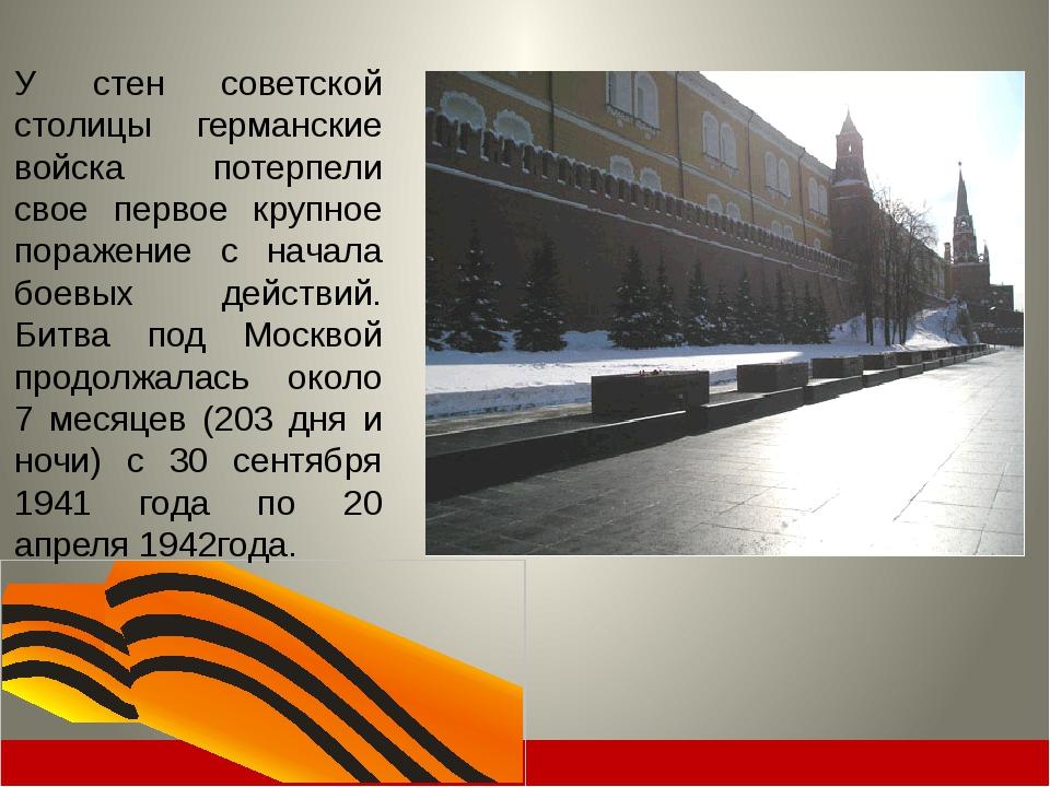 Лик войны Сражение под Москвой продолжалось около семи месяцев – с 30 сентябр...