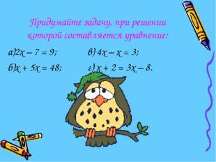 a)2x – 7 = 9;             в) 4x – x = 3; a)2x – 7 = 9;             в) 4x – x