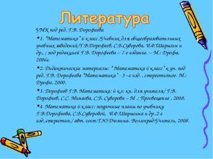 """УМК под ред. Г.В. Дорофеева  УМК под ред. Г.В. Дорофеева  1. """"Математика"""" 6"""