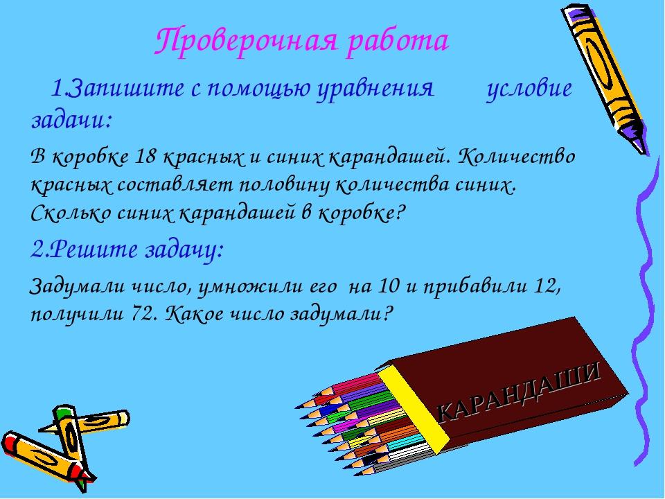 1.Запишите с помощью уравнения        условие задачи:    1.Запишите с помощь...