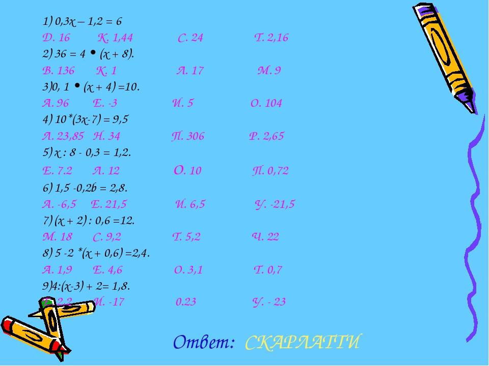 1) 0,3x – 1,2 = 6 Д. 16         К. 1,44               С. 24...