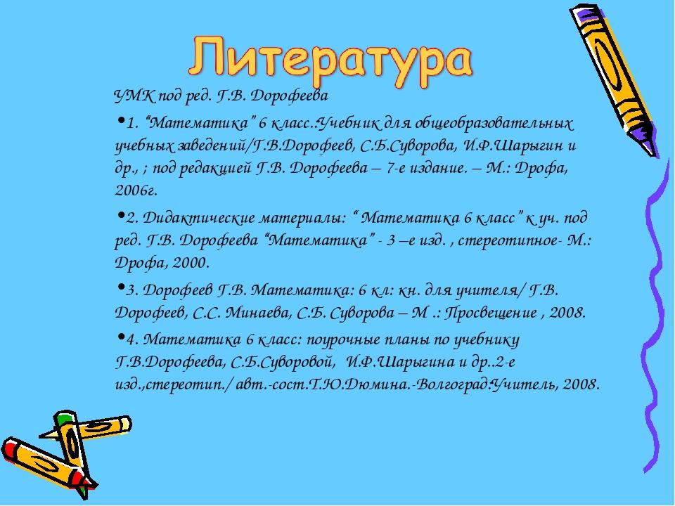 """УМК под ред. Г.В. Дорофеева  УМК под ред. Г.В. Дорофеева  1. """"Математика"""" 6..."""