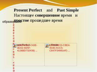 Present Perfect and Past Simple Настоящее совершенное время и простое прошедш