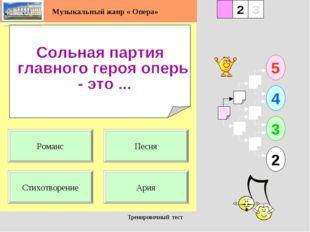 Тренировочный тест 1 Стихотворение Ария 5 2 3 4 2 3 Песня Романс Музыкальный