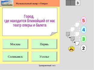 Тренировочный тест 1 Соликамск Усолье 5 2 3 4 2 3 Пермь Москва Музыкальный жа