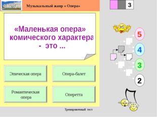 Тренировочный тест 1 Романтическая опера Оперетта 5 2 3 4 2 3 Опера-балет Эпи