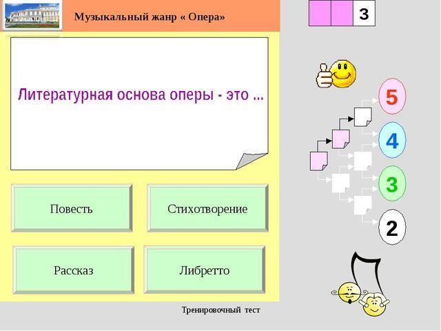 Тренировочный тест 1 Либретто 5 2 3 4 2 3 Стихотворение Повесть Рассказ Музык...