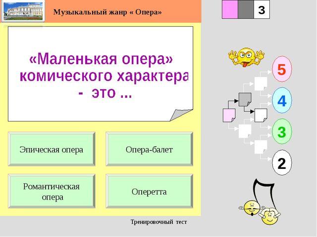 Тренировочный тест 1 Романтическая опера Оперетта 5 2 3 4 2 3 Опера-балет Эпи...