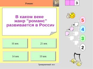 Тренировочный тест 1 19 век 5 2 3 4 2 3 21 век 16 век 14 век Тренировочный тест