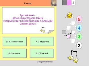 Тренировочный тест 1 Н.Некрасов Л.Н.Толстой 5 2 3 4 2 3 А.С.Пушкин М.Ю.Лермон