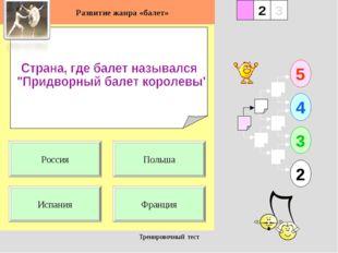 Тренировочный тест 1 Испания Франция 5 2 3 4 2 3 Польша Россия Развитие жанра