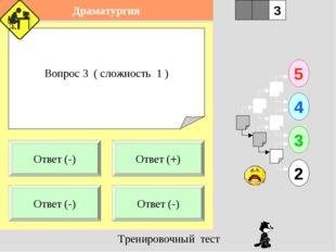 Вопрос 3 ( сложность 1 ) 1 Ответ (-) Ответ (-) 5 2 3 4 2 3 Ответ (+) Ответ (-