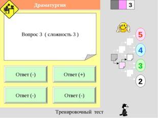 Вопрос 3 ( сложность 3 ) 1 Ответ (-) Ответ (-) 5 2 3 4 2 3 Ответ (+) Ответ (-