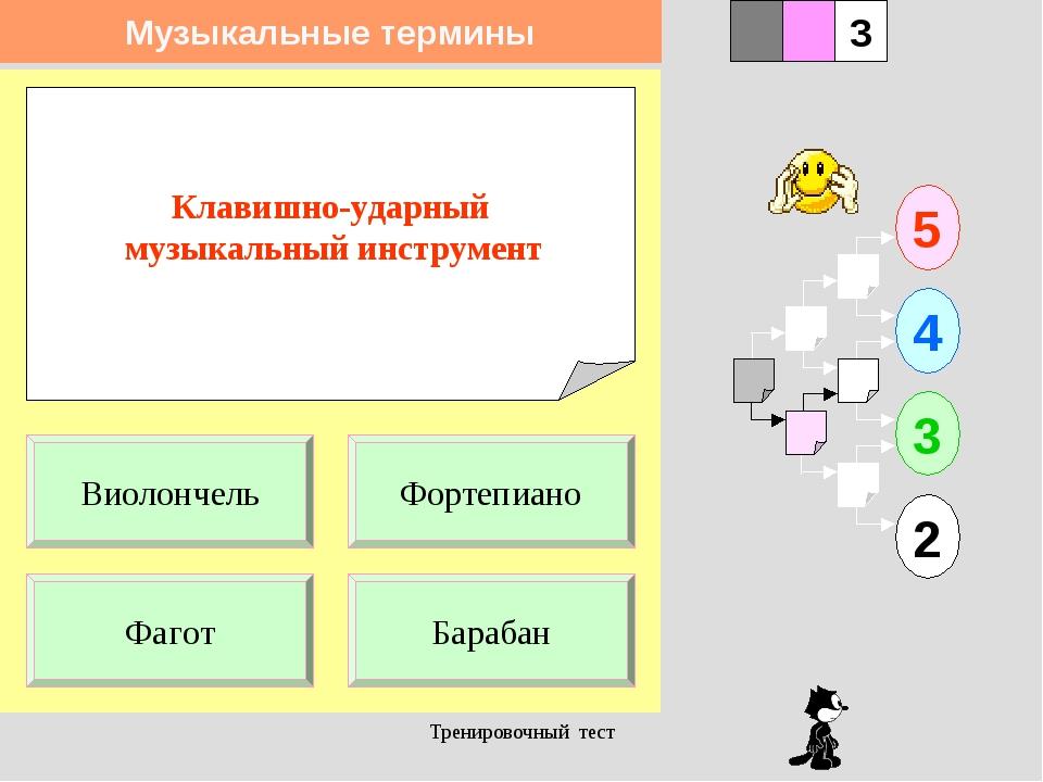 Тренировочный тест Клавишно-ударный музыкальный инструмент 1 Фагот Барабан 5...