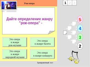 Тренировочный тест 1 Это опера в жанре народной музыки Это опера в жанре конц