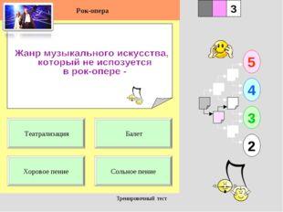 Тренировочный тест 1 Хоровое пение Сольное пение 5 2 3 4 2 3 Балет Театрализа