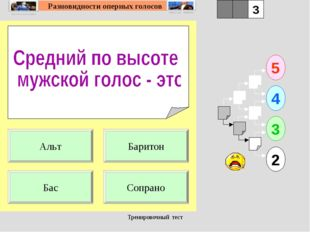 Тренировочный тест 1 Бас Сопрано 5 2 3 4 2 3 Баритон Альт Тренировочный тест