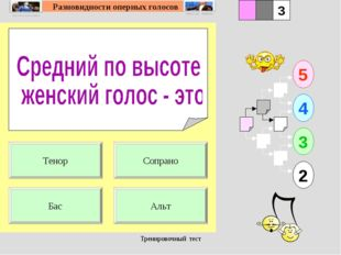 Тренировочный тест 1 Бас Альт 5 2 3 4 2 3 Сопрано Тенор Тренировочный тест