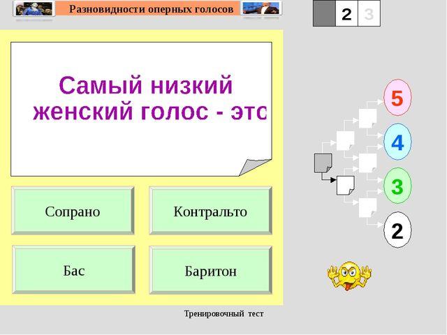 Тренировочный тест 1 Бас Баритон 5 2 3 4 2 3 Контральто Сопрано Тренировочный...