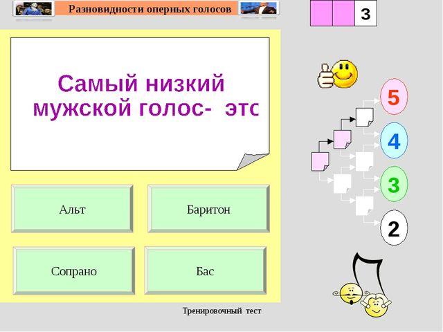 Тренировочный тест 1 Бас 5 2 3 4 2 3 Баритон Альт Сопрано Тренировочный тест