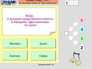 Тренировочный тест 1 Кантата Опера 5 2 3 4 2 3 Балет Мюзикл Тренировочный тест