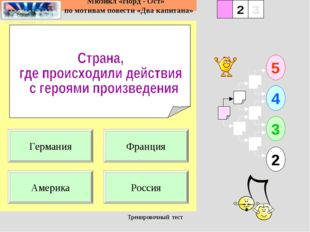 Тренировочный тест 1 Америка Россия 5 2 3 4 2 3 Франция Германия Тренировочны