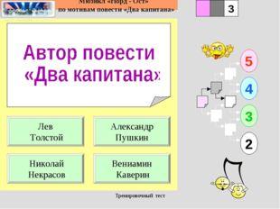 Тренировочный тест 1 Николай Некрасов Вениамин Каверин 5 2 3 4 2 3 Александр