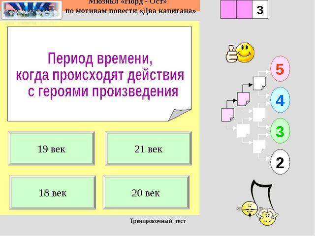 Тренировочный тест 1 20 век 5 2 3 4 2 3 21 век 19 век 18 век Тренировочный тест