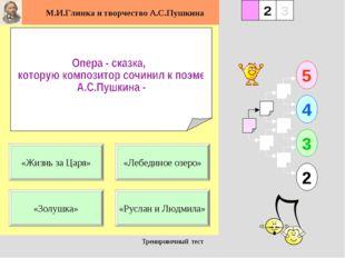 Тренировочный тест 1 «Золушка» «Руслан и Людмила» 5 2 3 4 2 3 «Лебединое озер