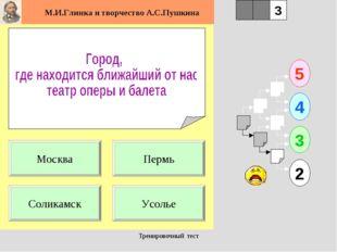 Тренировочный тест 1 Соликамск Усолье 5 2 3 4 2 3 Пермь Москва Тренировочный