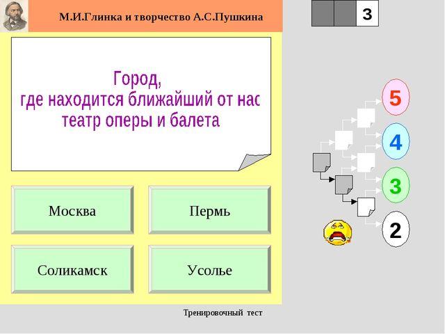Тренировочный тест 1 Соликамск Усолье 5 2 3 4 2 3 Пермь Москва Тренировочный...