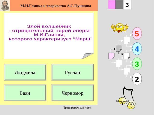 Тренировочный тест 1 Баян Черномор 5 2 3 4 2 3 Руслан Людмила Тренировочный т...