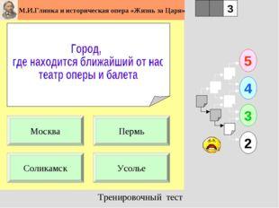 1 Соликамск Усолье 5 2 3 4 2 3 Пермь Москва Тренировочный тест