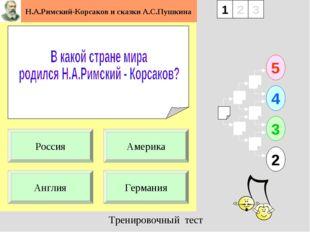 1 Англия Германия 5 2 3 4 2 3 Америка Россия Н.А.Римский-Корсаков и сказки А.