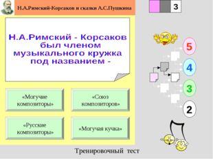 1 «Русские композиторы» «Могучая кучка» 5 2 3 4 2 3 «Союз композиторов» «Могу