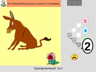 1 5 3 4 2 3 2 Н.А.Римский-Корсаков и сказки А.С.Пушкина Тренировочный тест
