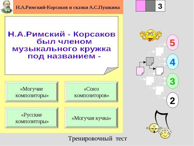 1 «Русские композиторы» «Могучая кучка» 5 2 3 4 2 3 «Союз композиторов» «Могу...