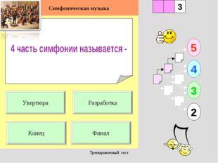 Тренировочный тест 1 Финал 5 2 3 4 2 3 Разработка Увертюра Конец Симфоническа