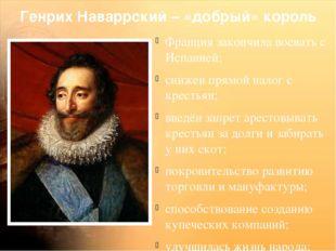 Генрих Наваррский – «добрый» король Франция закончила воевать с Испанией; сни