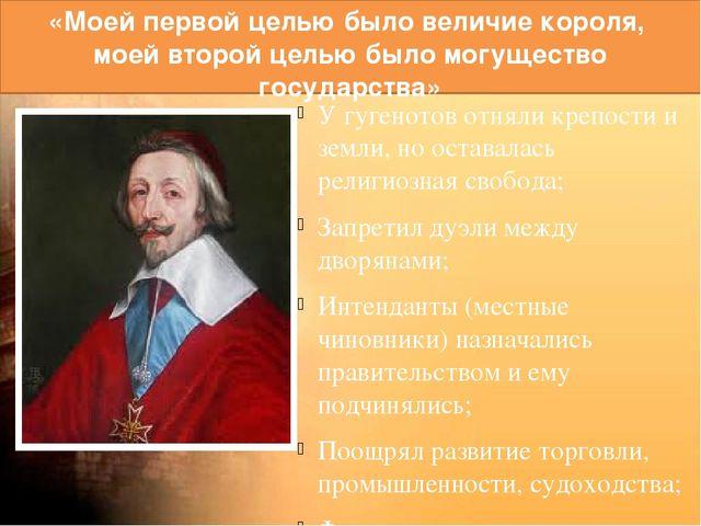 «Моей первой целью было величие короля, моей второй целью было могущество гос...
