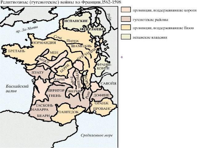На каких территориях во Франции была утверждена католическая церковь, а где ш...