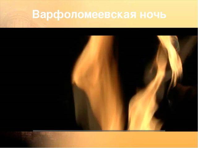 Варфоломеевская ночь