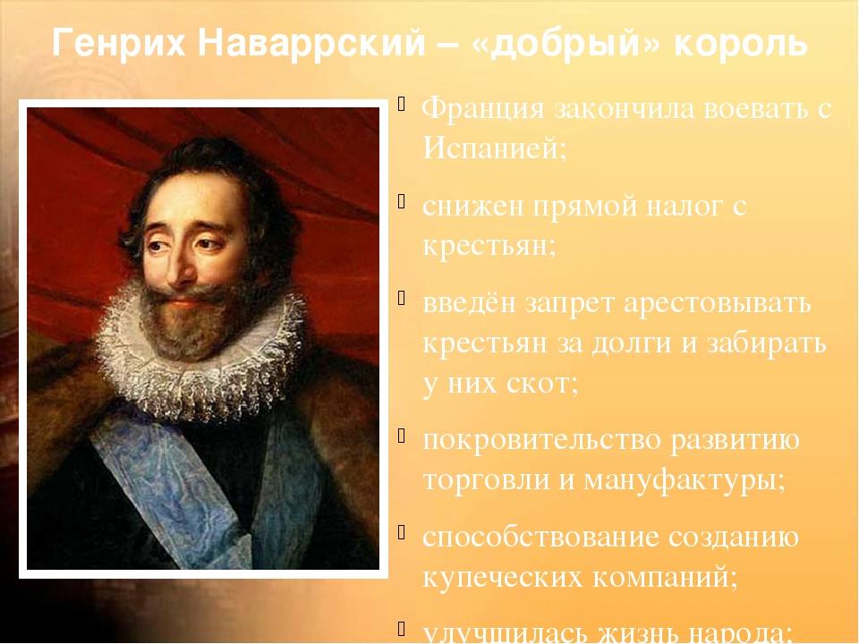 Генрих Наваррский – «добрый» король Франция закончила воевать с Испанией; сни...