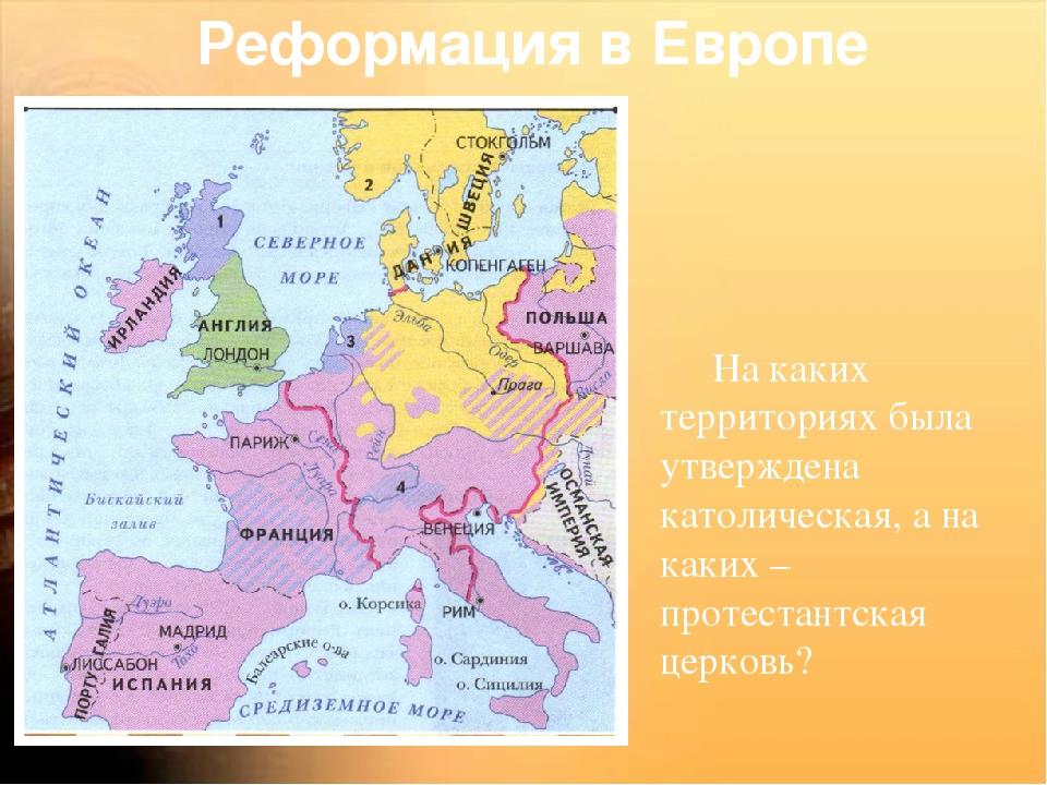Реформация в Европе На каких территориях была утверждена католическая, а на...