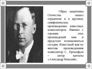 Образ защитника Отечества нашел отражение и в крупных симфонических произвед