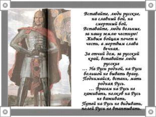 Вставайте, люди русские, на славный бой, на смертный бой, Вставайте, люди вол