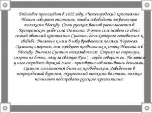Действие происходит в 1612 году. Нижегородский крестьянин Минин собирает опол