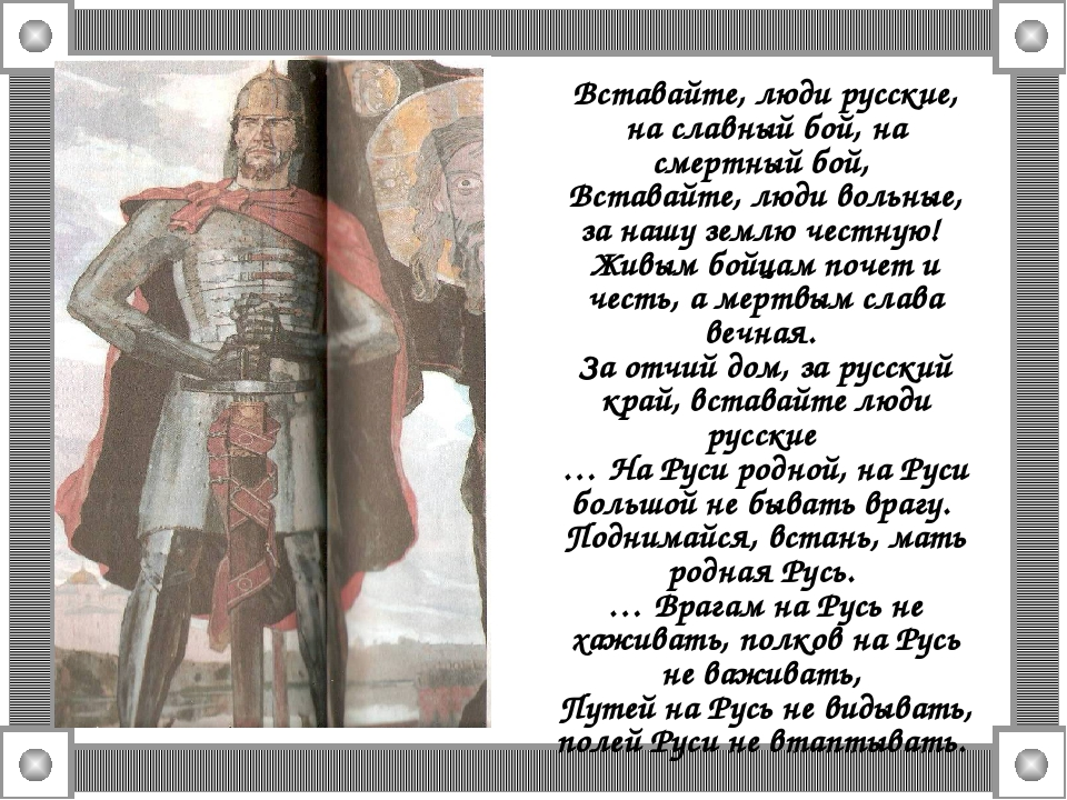 Вставайте, люди русские, на славный бой, на смертный бой, Вставайте, люди вол...