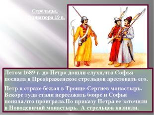 Летом 1689 г. до Петра дошли слухи,что Софья послала в Преображенское стрельц
